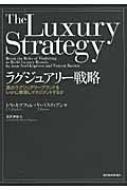 【送料無料】 ラグジュアリー戦略 真のラグジュアリーブランドをいかに構築しマネジメントするか / ジャン・ノエル・カプフェレ 【本】