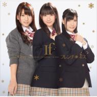 CD+DVD 10% OFFフレンチキス (AKB48) / If (CD+デジタルコミックDVD) 【CD Maxi】