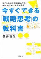 【送料無料】 今すぐできる「戦略思考」の教科書 ビジネス本を何冊読んでも身につかない人のた...