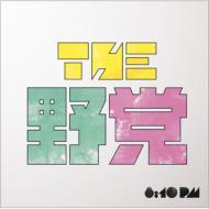 【送料無料】 THE 野党 ヤトウ / 8: 10 pm 【CD】