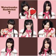 CD+DVD 10% OFF[初回限定盤 ] 渡り廊下走り隊 (AKB48) ワタリロウカハシリタイ / バレンタイン ...