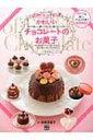 かわいいチョコレートのお菓子 初めての手作り かんたんクリスマスケーキからバレンタインのトリュフまで / 寺西恵里子 【本】