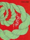 しめかざり たくさんのふしぎ傑作集 / 森須磨子 【絵本】