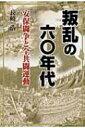 【送料無料】 叛乱の六〇年代 安保闘争と全共闘運動 / 長崎浩 【単行本】