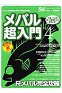 【送料無料】 メバル超入門 メバル最新情報まるわかり完全保存版! VOL.4 CHIKYU-MARU MOOK 【ム...