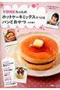 【送料無料】 YOMEちゃんのホットケーキミックスでつくるパンとおやつ 別冊エッセ / 大井純子 ...