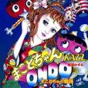 楳図かずお / まことちゃん音頭 【CD Maxi】