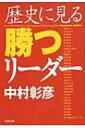 歴史に見る勝つリーダー 文春文庫 / 中村彰彦 【文庫】