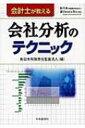 【送料無料】 会計士が教える会社分析のテクニック / 新日本有限責任監査法人 【単行本】