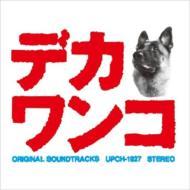 【送料無料】デカワンコ オリジナル・サウンドトラック 【CD】