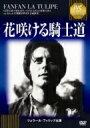 スペシャル・プライス!花咲ける騎士道 【DVD】