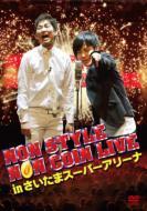 [初回限定盤 ] NON STYLE ノンスタイル / NON STYLE NON COIN LIVE in さいたまスーパーアリー...
