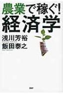 【送料無料】 農業で稼ぐ!経済学 / 浅川芳裕 【単行本】