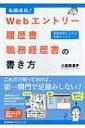 【送料無料】 Webエントリー履歴書職務経歴書の書き方 転職成功! / 小島美津子著 【単行本】