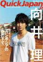 【送料無料】 クイック・ジャパン CAUSE TO BE NOW HERE. 93 【単行本】