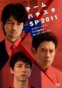 チーム・バチスタSP2011 〜さらばジェネラル!天才救命医は愛する人を救えるか〜 【DVD】