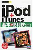 iPod+iTunes基本 & 便利技 2011 今すぐ使えるかんたんmini / 技術評論社編集部 【単行本】