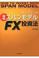 【送料無料】 マーフィーの最強スパンモデル FX投資法 / 柾木利彦 【単行本】