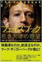 【送料無料】 フェイスブック若き天才の野望 5億人をつなぐソーシャルネットワークはこう生まれ...