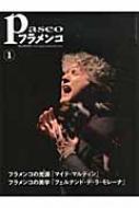 パセオフラメンコ 2011年1月号 【全集・双書】