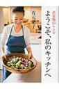 【送料無料】 ようこそ、私のキッチンへ 決定版253レシピ / 有元葉子 【本】
