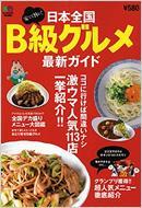 日本全国B級グルメ最新ガイド 安くて旨い! 【単行本】