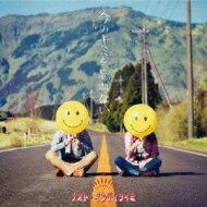 ナオトインティライミ / 今のキミを忘れない 【CD Maxi】