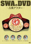 SWA (林家彦いち/三遊亭白鳥/春風亭昇太/柳家喬太郎) スワ / SWAのDVD -古典アフター- 【DVD】