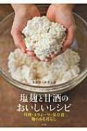 塩麹と甘酒のおいしいレシピ 料理・スウィーツ・保存食 麹のある暮らし / タカコ ナカムラ 【本】
