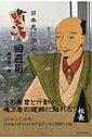 【送料無料】 日本史に学ぶリストラ回避術 / 濱田浩一郎 【単行本】