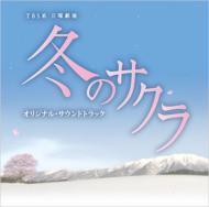 【送料無料】TBS系 日曜劇場「冬のサクラ」オリジナル・サウンドトラック 【CD】