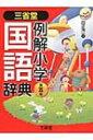 【送料無料】 三省堂例解小学国語辞典 / 田近洵一 【辞書・辞典】