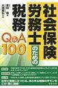 【送料無料】 社会保険労務士のための税務Q & A 100 / 吉田靖 【単行本】