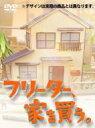 【送料無料】 フリーター、家を買う。DVD-BOX 【DVD】