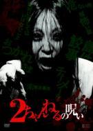 2ちゃんねるの呪い Vol.1 【DVD】