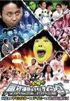 【テレビ東京・Loppi・HMV限定】ゴッドタン 第4弾: 再放送禁止!フルスイング傑作選 【DVD】