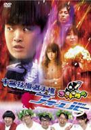 ゴッドタン 第5弾: キス我慢選手権フォーエバー (Lh) 【DVD】