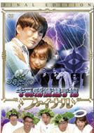 ゴッドタン 第6弾: キス我慢選手権ファイナル (Lh) 【DVD】