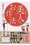 美人のお作法 中経の文庫 / 尾塚理恵子 【文庫】