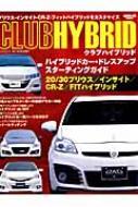【送料無料】 クラブハイブリッド カッコいいハイブリッドカーの作り方マニュアル サンエイムッ...