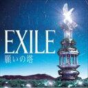 【送料無料】CD+DVD 21%OFF[初回限定盤 ] EXILE エグザイル / 願いの塔 (2CD+2DVD)【初回限定...
