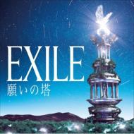 CD+DVD 15%OFF【送料無料】 EXILE エグザイル / 願いの塔 (2CD+2DVD)【初回限定盤】 【CD】
