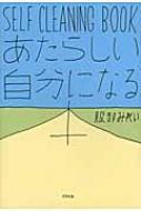 【送料無料】 SELF CLEANING BOOK あたらしい自分になる本 / 服部みれい 【単行本】