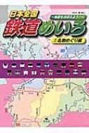 日本全国鉄道めいろ 地図をおぼえよう! 2 名物めぐり編 / 恵知仁 【全集・双書】