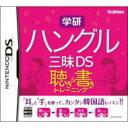 ニンテンドーDSソフト / 学研 ハングル三昧DS 聴き&書きトレーニング 【GAME】