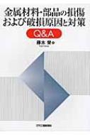 【送料無料】 金属材料・部品の損傷および破損原因と対策Q & A / 藤木榮 【単行本】