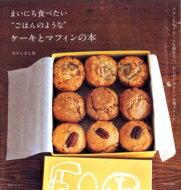 【送料無料】 まいにち食べたい ごはんのような ケーキとマフィンの本 生活シリーズ / なかしま...