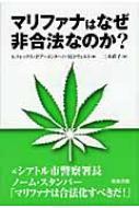 【送料無料】 マリファナはなぜ非合法なのか? / スティーブ・フォックス 【単行本】