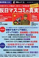 反日マスコミの真実 2011 OAK MOOK / 西村幸祐 【ムック】