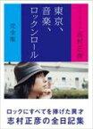 東京、音楽、ロックンロール 完全版 / 志村正彦 シムラマサヒコ 【本】